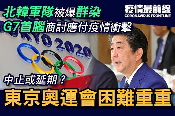【疫情最前線】東京奧運會困難重重