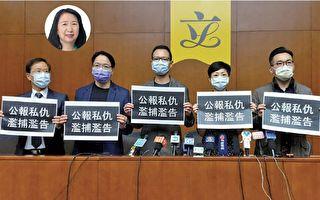 香港警方拘鄭麗琼被批公報私仇