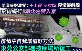 【疫情最前線】東莞公安部署按摩場所復工