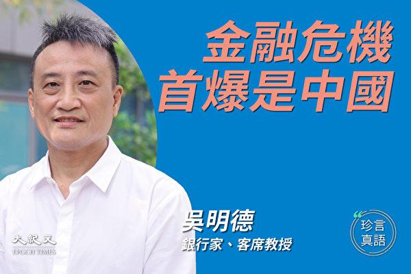 【珍言真语】吴明德:二次大萧条将始于中国