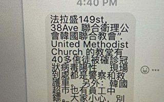 法拉盛韩国教会40多信徒中标?教区:假的