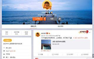 李文亮微博粉丝增至141万 每日大量留言
