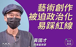 【珍言真語】黃國才:政治化促發創作 記錄時代