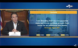 """纽约州长:""""暂停""""政策  实施延长两周至4/15"""