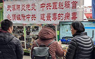張林:中共病毒傳播世界,置全球華人於雙重危險!