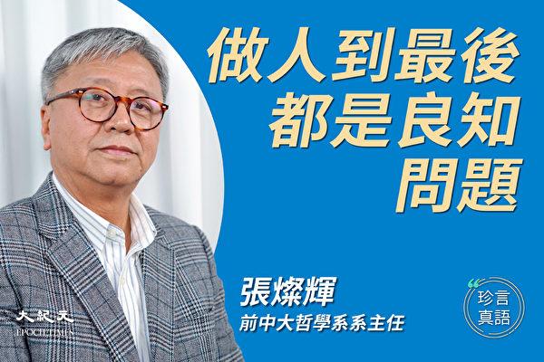 【珍言真语】张灿辉:做人最终是良知问题