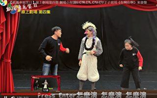 """纸风车""""返笑日""""线上剧场 屏县邀民众响应"""