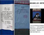 武漢病例清零內幕被曝光 北京通知露端倪