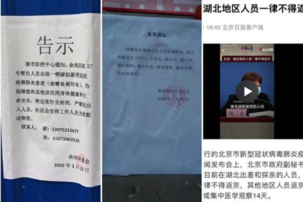 武汉病例清零内幕被曝光 北京通知露端倪