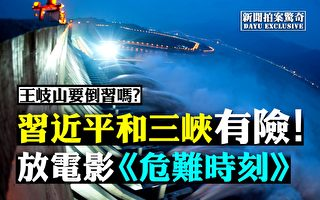 【拍案驚奇】習近平有險?三峽大壩被爆危機