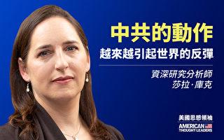 【思想领袖】库克:中共的行为引世界反弹