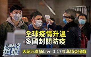 【直播回放】3.17中共肺炎追蹤:美中外交戰