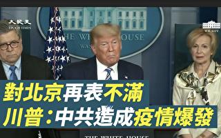 【纪元播报】川普表不满:中共造成疫情爆发