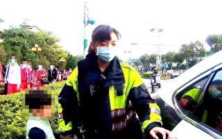 女警「母愛大噴發」  靠汽車遙控器幫男童尋家