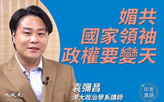 【珍言真語】袁彌昌:媚共國家政權或變天