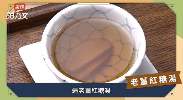發燒時,可用老薑和紅糖熬湯喝。(胡乃文開講提供)
