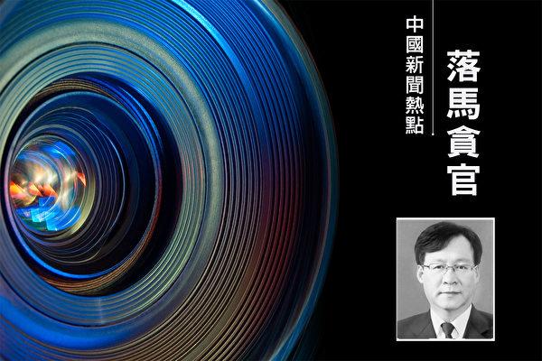 哈尔滨市前副市长贾剑涛被判刑10年