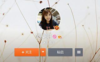 """""""女版黄安""""刘乐妍返台住院用健保 网友炮轰"""