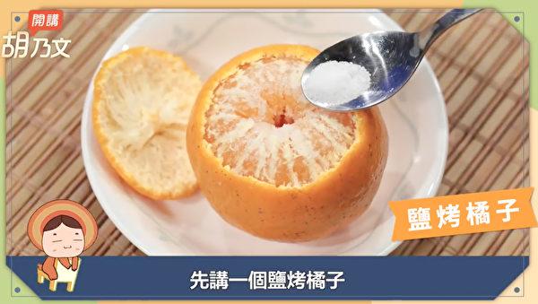 盐烤橘子也是治疗咳嗽很好的方子。(胡乃文开讲提供)