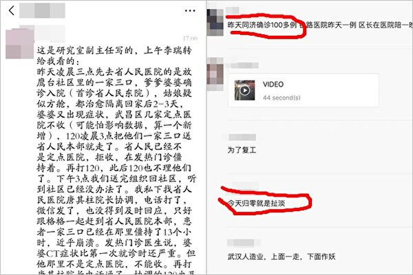 中共聲稱疫情「零增長」 民眾揭背後真相