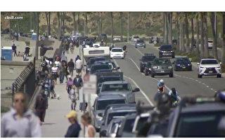 疫情下圣地亚哥海滩人潮涌动 警方关闭停车场