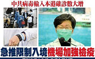 香港急推入境限制新规 机场加强检疫