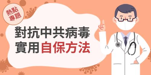 中共病毒(大纪元制图)