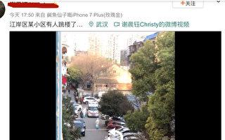 【現場視頻】武漢江岸區又有人跳樓
