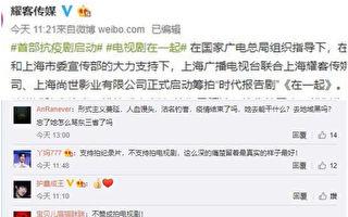 大陆广电总局拍抗疫剧 网民:中共吃人血馒头