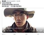 公開喊「共產黨下課」山東青年張文斌失聯