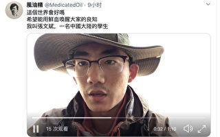 """公开喊""""共产党下课""""山东青年张文斌失联"""