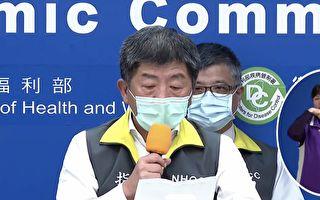 【直播回顧】4.7指揮中心記者會 說明最新疫情