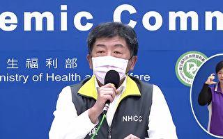 台湾增5例中共肺炎患者 4人为珊瑚公主号旅客