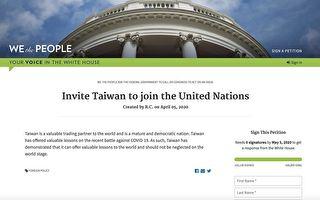 邀请台湾加入联合国 白宫请愿网站连署达标