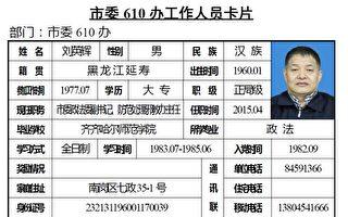 【獨家】虐殺193人 哈市610官員全曝光