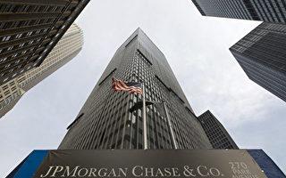 摩根大通:美制裁令波及中资600亿美元债券