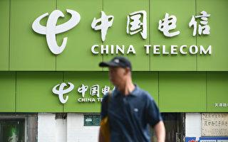 中国电信执照为何面临被吊销?美高官披露