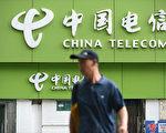 中国电信被曝赞助美高官活动 遭取消资格