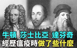 【纪元播报】牛顿 莎士比亚 达芬奇 瘟疫时做了什么