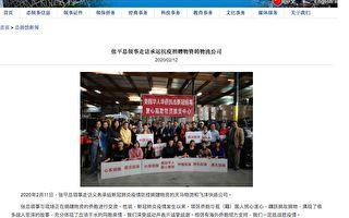 澳媒:前中共军方人士主导搜刮医疗物资运中国