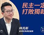 【珍言真语】林兆彬:受六四启蒙参政 独裁必败