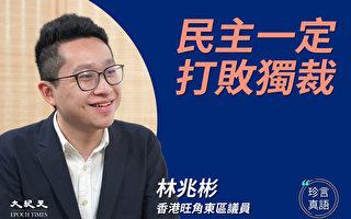 【珍言真語】林兆彬:受六四啟蒙參政 獨裁必敗