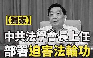 【纪元播报】中共法学会长上任 部署迫害法轮功