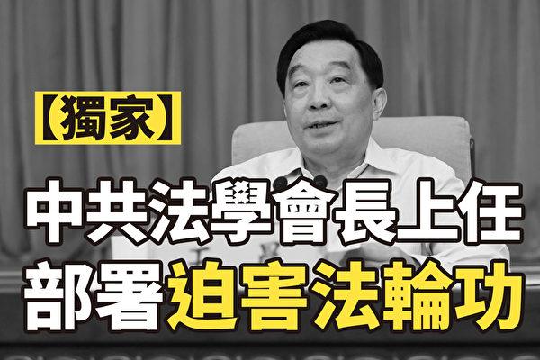 【紀元播報】中共法學會長上任 部署迫害法輪功