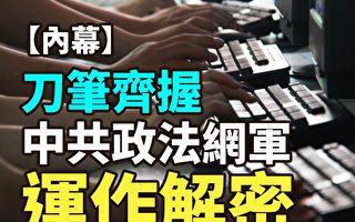 【紀元播報】刀筆齊握 中共網軍運作解密