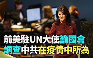 【纪元播报】前美驻UN大使吁国会调查中共
