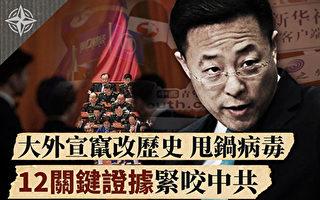 李靖宇:甩锅封口欺骗 中共政权酿疫情全球危机