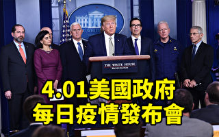 【直播回放】4·1美國疫情發布會 確診破21萬