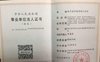【独家】大疫下仍迫害 610两机构揭秘
