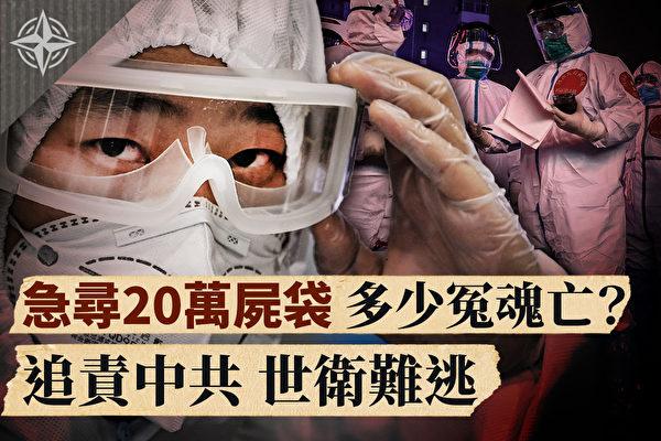 【十字路口】中共急尋20萬屍袋 多少冤魂亡?